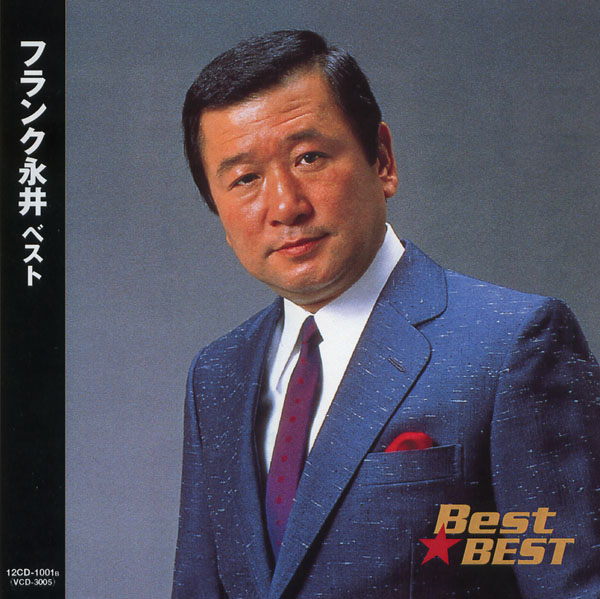 KEEP株式会社/フランク永井 ベスト