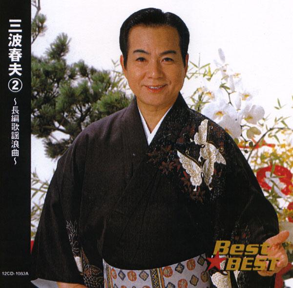 三波春夫の画像 p1_32