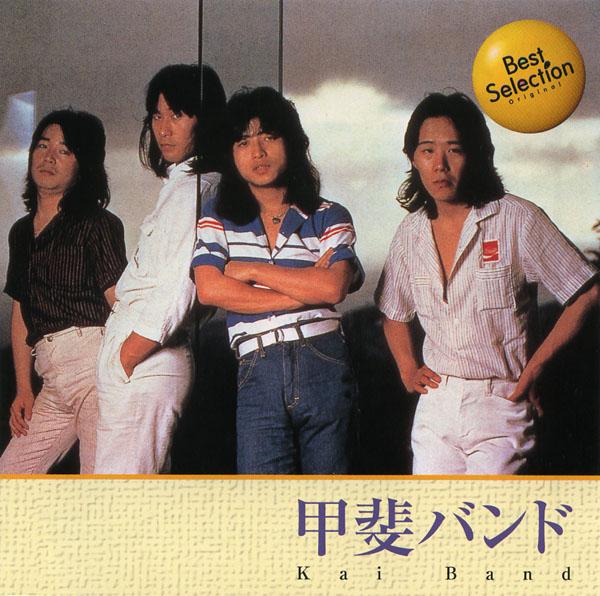 甲斐バンドの画像 p1_31