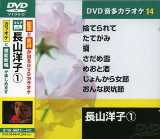 長山洋子の画像 p1_14