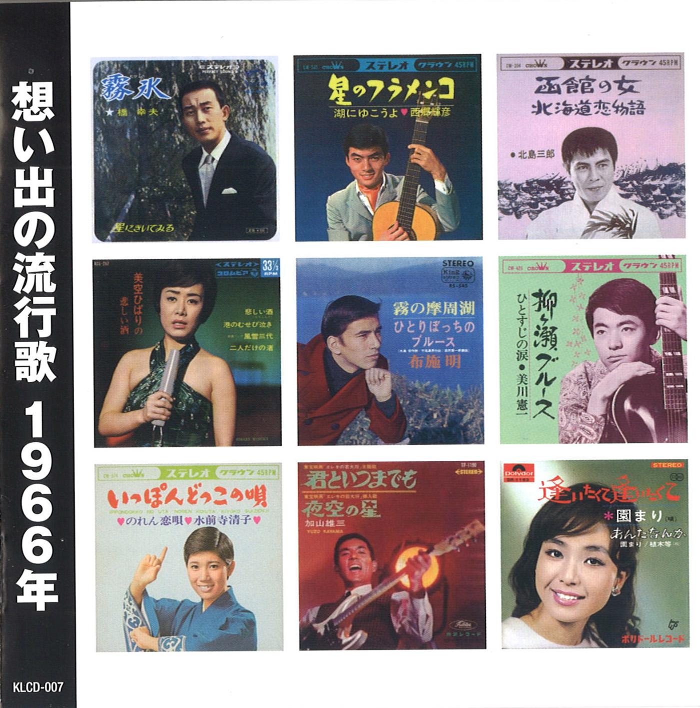 KEEP株式会社/想い出の流行歌 1966年<昭和41年>