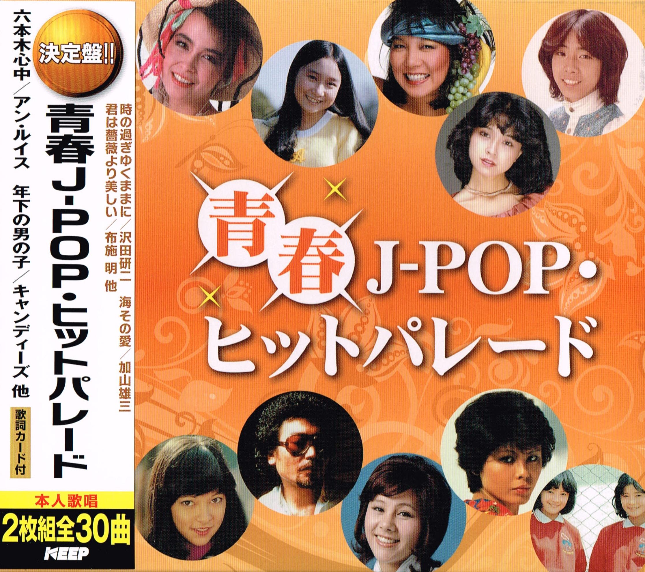 keep株式会社 青春j pop ヒットパレード cd2枚組